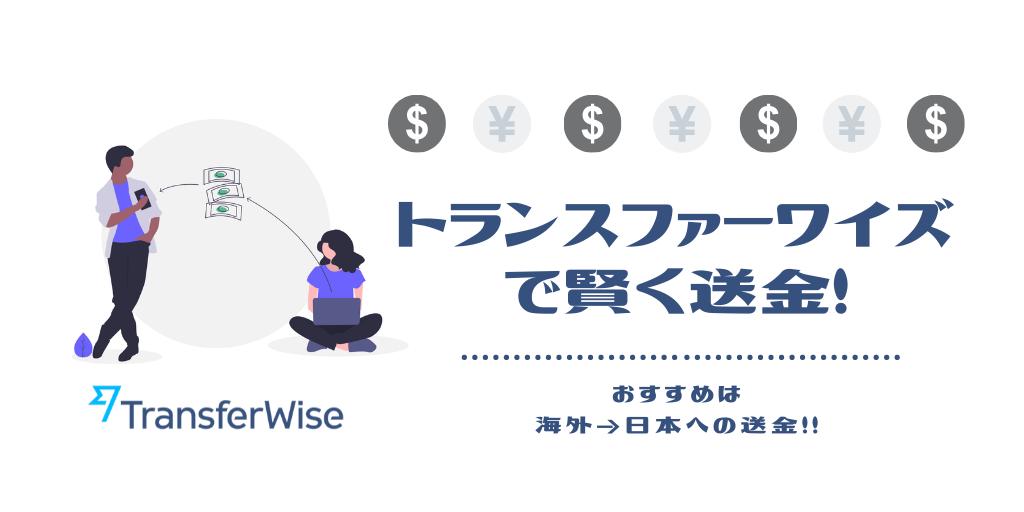 海外 から 日本 へ 送金